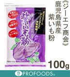 《ジーエフ商会》鹿児島県産紫いも粉【100g】 02P10Jan15