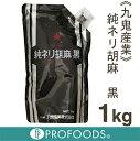 《九鬼産業》純ネリ胡麻(黒)【1kg】