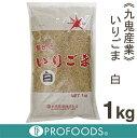 《九鬼産業》いりごま(白)【1kg】