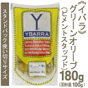 《YBARRA》グリーンオリーブ(ピメントスタッフド)【180g】
