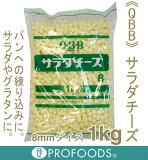 《QBB》サラダチーズ8mmダイス【1kg】