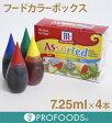 《マコーミック》フードカラーボックス【7.25ml×4色入】アイシングカラーセット