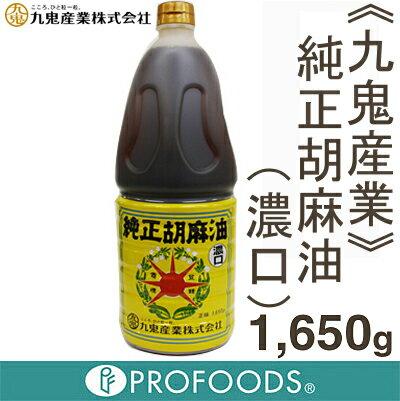 ■ケース販売■《九鬼産業》純正胡麻油(濃口)【1,650g×6本】