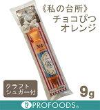 """""""我的厨房""""签名巧克力(橙色)[9克][《私の台所》チョコぴつ(オレンジ)【9g】]"""
