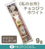 《私の台所》サインチョコ(ホワイト)【9g】