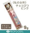 《私の台所》チョコぴつ(ピンク)【9g】