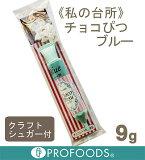《私の台所》チョコぴつ(ブルー)【9g】