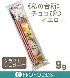 《私の台所》チョコぴつ(イエロー)【9g】