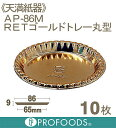 《天満紙器》AP-86MPETゴールドトレー(丸型金)【10枚】