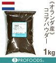 《オランダ産》ココアパウダー【1kg】