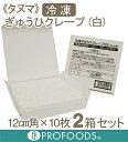 【冷凍】ぎゅうひクレープ(白)【12cm角×10枚入×2箱セット】