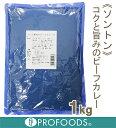 《ソントン》コクと旨みのビーフカレーS【1kg】