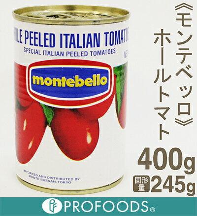 《モンテベッロ》ホールトマト【400g】...:profoods:10002823