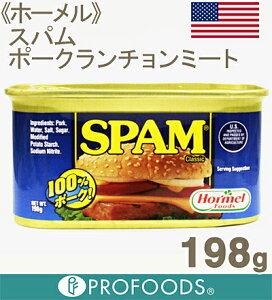 《ホーメル》スパムランチョンミート【198g】