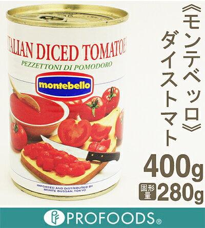 《モンテベッロ》ダイストマト【400g】...:profoods:10005377