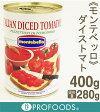《モンテベッロ》ダイストマト【400g】