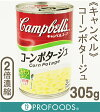 《キャンベル》コーンポタージュ【305g】