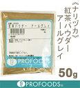 《ナリヅカ》紅茶パウダーアールグレイ【50g】