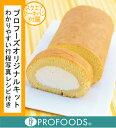 【プロフーズ手づくりキット】はちみつ生ロールケーキキット[長さ約20cm・1本分]