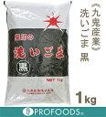 《九鬼産業》洗いごま(黒)【1kg】