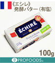 《エシレ》発酵バター(有塩)【100g】