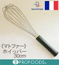 《マトファー》ホイッパー【30cm】
