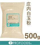 """"""" YAMASHIN """"庄内白玉粉[ 500克][《ヤマシン》庄内白玉粉【500g】]"""