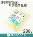 《岡田製糖所》阿波和三盆糖【200g】