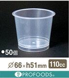 プリンカップ(φ66x110cc)【50個】