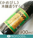 《かめびし》本醸造しょうゆ(うすくち)【900ml】