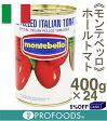 ■ケース販売■《モンテベッロ》ホールトマト【400g×24缶】