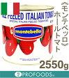 《モンテベッロ》ホールトマト【2550g】