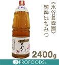 《水谷養蜂園》純粋はちみつ【2400g】