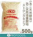 《AKO天然酵母》あこ天然培養酵母(ストロングタイプ)【500g】