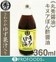 《丸秀醤油》キヌアぽん酢醤油【360ml】