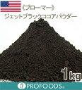 《ブローマー》ジェットブラックココアパウダー【1kg】