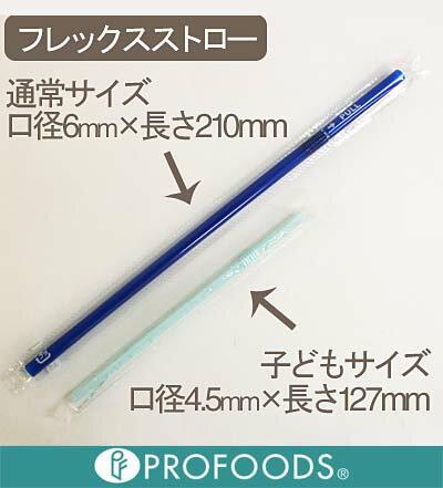 フレックスストロー子ども用(パステルブルー)【...の紹介画像2