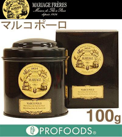 《マリアージュフレール》紅茶マルコポーロ【100g】