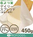 《よつ葉乳業》よつ葉デイリースプレッド(DS)(食塩不使用)【450g】