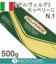 《デルヴェルデ》スパゲッティカッペリーニN.1【500g】