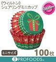 《ウィルトン》シェアリングミニカップ【100枚入】