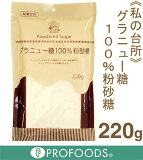 《私の台所》グラニュー糖100%粉砂糖【220g】