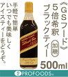 《GSフード》ブラックティー加糖(5倍希釈)【500ml】
