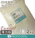 《日本製粉・薄力粉》アンシャンテ【2kg】(チャック袋入)