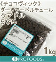 クアドル【1kg】(クーベルチュールチョコレート)