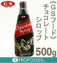 《GSフード》チョコレートシロップ【500g】...