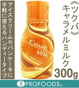 《筑波乳業》キャラメルミルク【300g】
