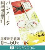 【249-01】料理用温度計パンメータ(0〜50℃)