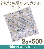 《博洋》乾燥剤シリカゲルS-2【2g×500個】