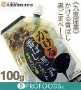 《九鬼産業》かける香ばし黒ごまペースト【100g】